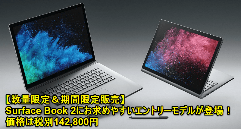 「Surface Book 2 特別版」が数量限定で販売開始
