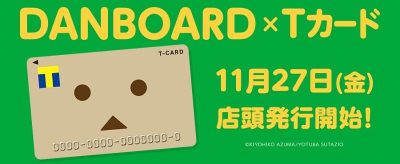 ポイント カード デザイン t