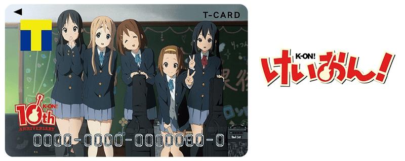 T けい カード おん