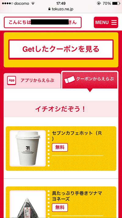 onigiri how to get ougi