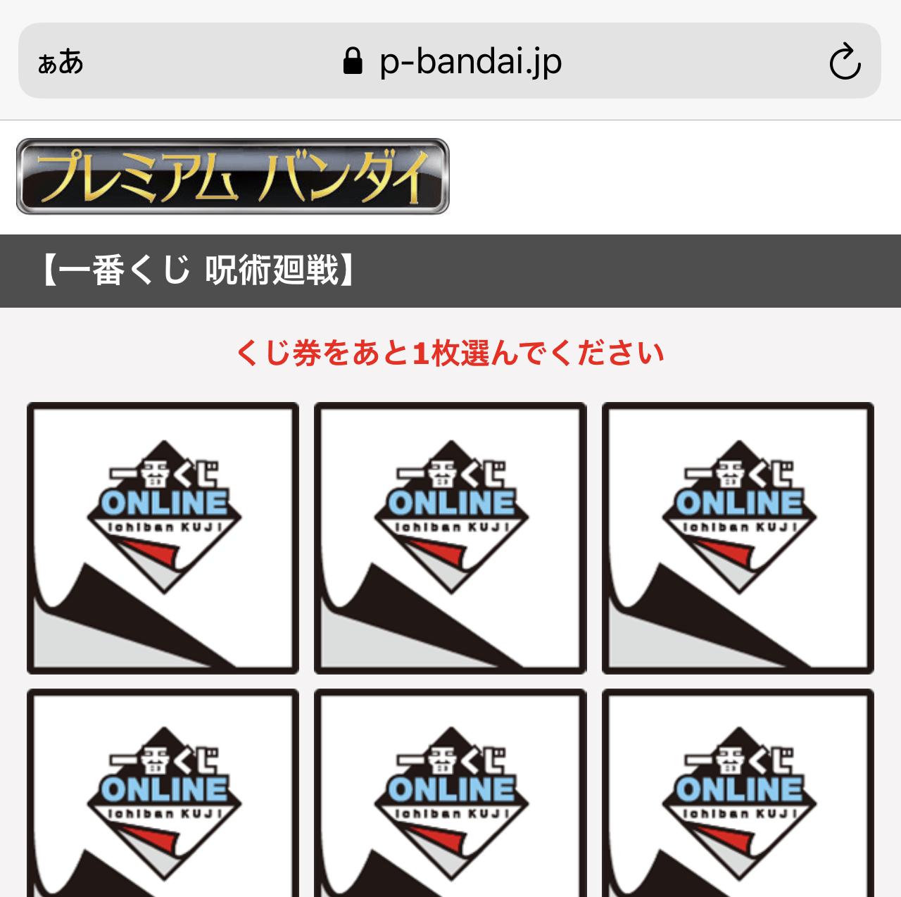 一 くじ オンライン 番