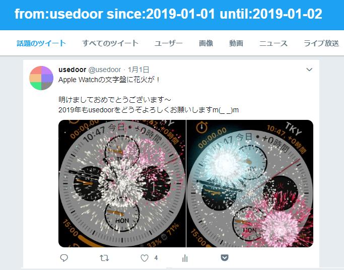 日付 指定 検索 twitter