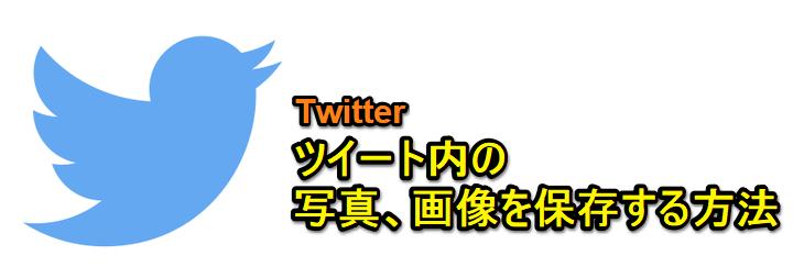 Twitter ツイート内の写真 画像を保存 ダウンロード する方法 Pc