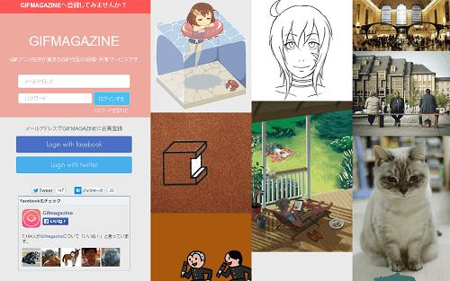 Twitterでgifアニメを動かす方法gifmagazine 使い方方法まとめ