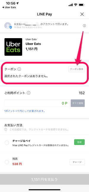 Line uber pay eats