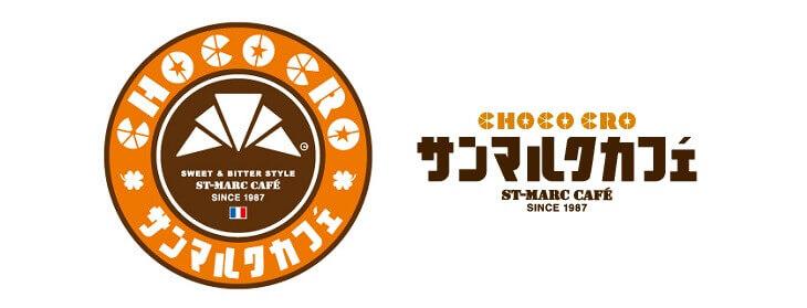 チョコクロ(チョコレートが包まれたクロワッサン)で有名なサンマルクカフェ無料Wi-Fiはありませんが、キャリアWi-Fiや有料のフレッツスポット、Wi2  300が装備され ...