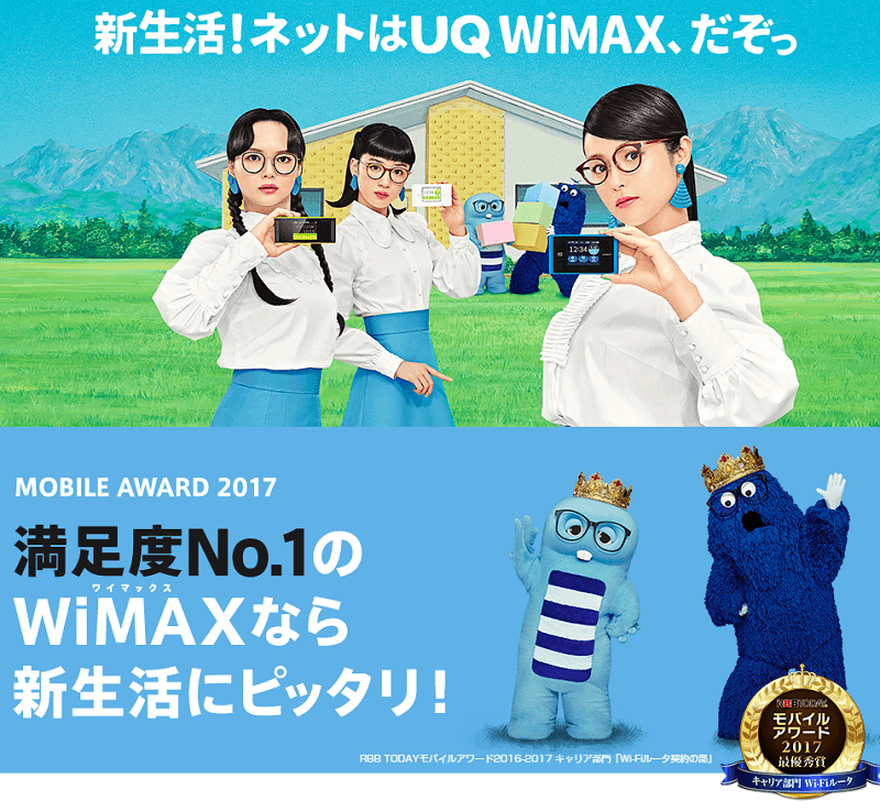 WiMAX 2+