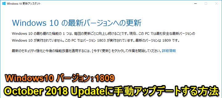 windows10 October 2018 Update 1809 手動アップデート