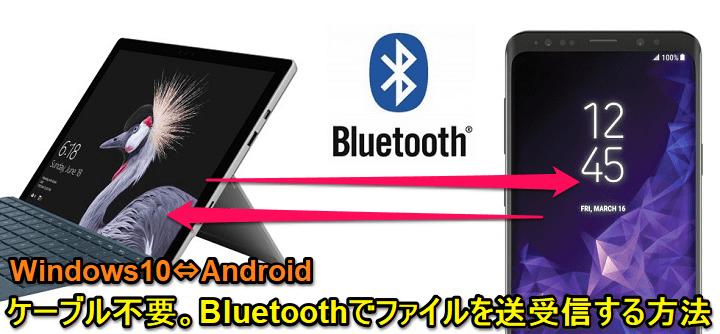 ded7e62013 Windows10】Bluetooth接続でAndroidスマホにファイルを転送する ...