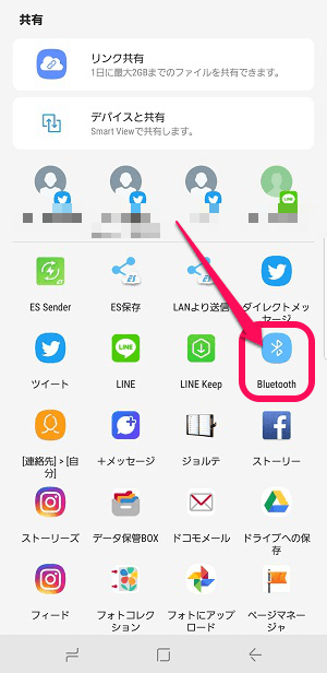 Windows10 Android Bluetoothファイル受信