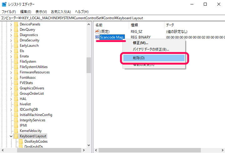 Windows10 CapsLock無効化