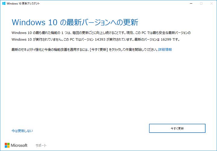 Windows10 May   Update(1903)へ手動アップデート - PC設定のカルマ