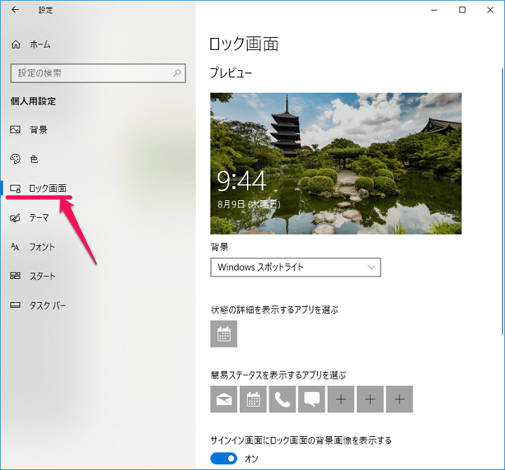 windows10設定
