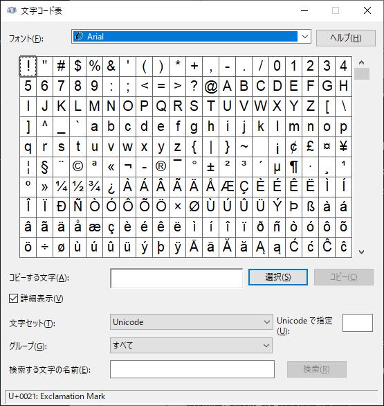 文字 コピー 特殊