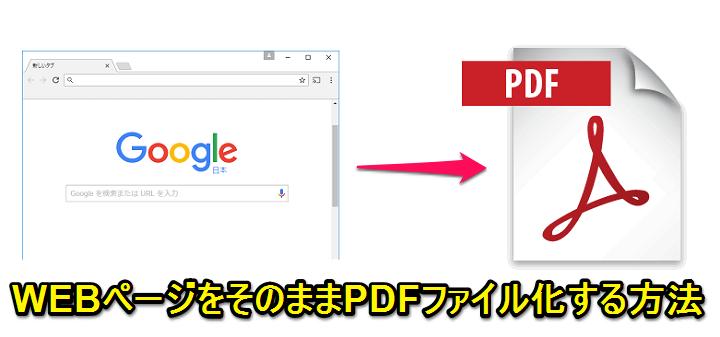 マイクロソフト print to pdf どこに保存