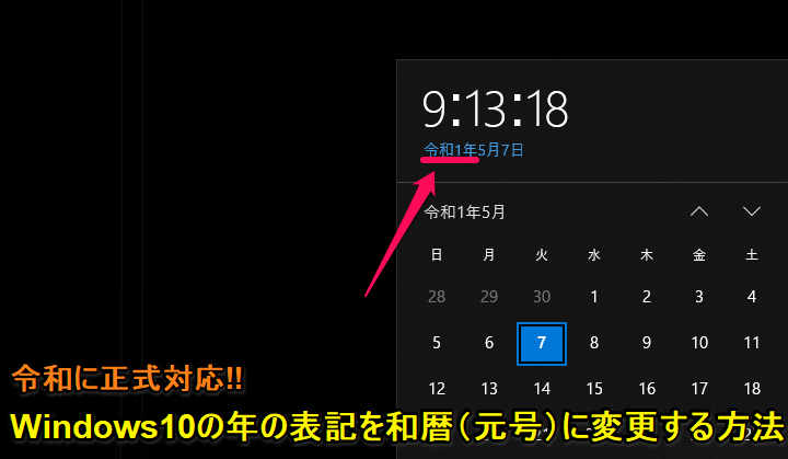 年 西暦 和 10 令
