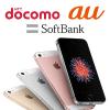【2月版】「iPhone SE」どこが一番安いか比較してみた – ドコモ・au・ソフトバンクの「iPhone SE」料金比較・まとめ