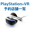【特別体験会&販売の予約受付中】「PS VR」を予約・購入できるオンラインショップ・店舗まとめ – 「Playstation VR」を購入する方法