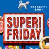【2017年版】ソフトバンク『スーパーフライデー』のメールが来ない場合の対処方法 – 学割SUPER FRIDAYも登場