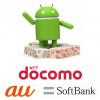 Android 7.0へのアップデート予定機種・開始日まとめ【ドコモ・au・ソフトバンク・ワイモバイル】- Nougatにアップデート出来るか調べる方法