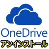 【Windows10】Onedriveをアンインストール、完全削除する方法(コマンド) – 再インストール手順あり