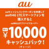 【9月版】auのキャッシュバッククーポンをWEB上やアプリからゲットする方法