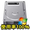 【Windows10】激重…ディスク使用率が常に100%でマシン動作が重すぎる時の対処方法