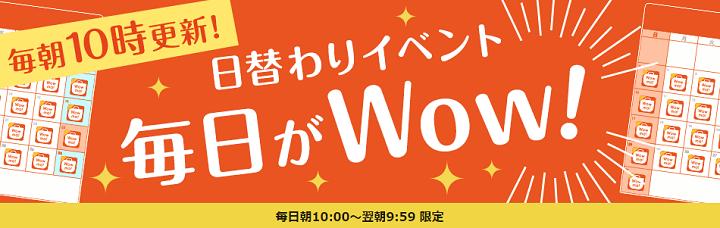 Wowma! タイムセール