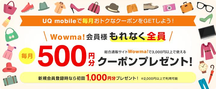 UQモバイルWowma!クーポン