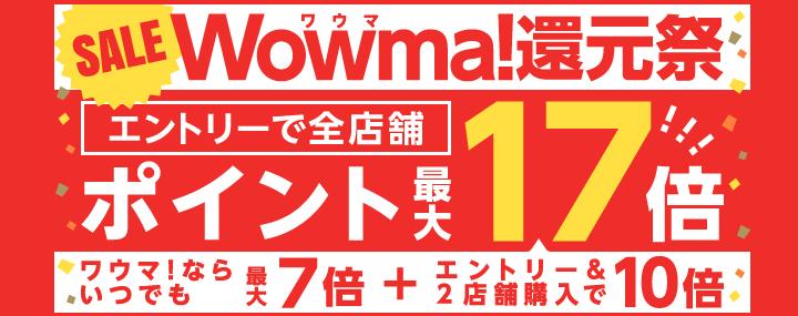 Wowma!還元祭