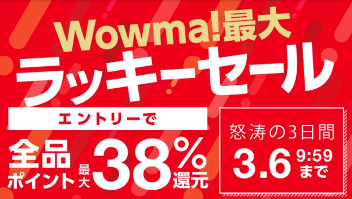 Wowma! ラッキーセール