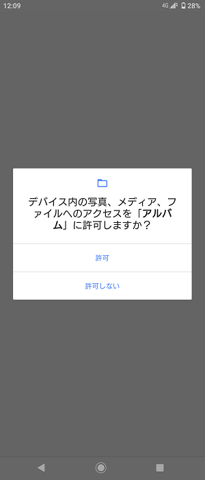 Xperia アルバムアプリ復活