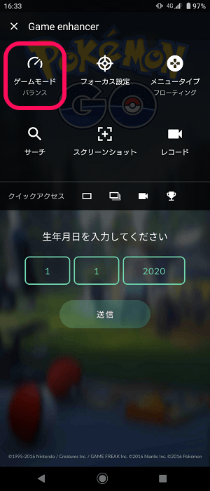 Xperia HSパワーコントロール