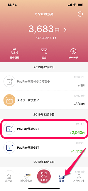 paypay ボーナス ライト いつ