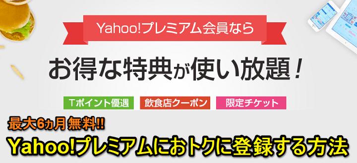 Yahooプレミアム無料登録