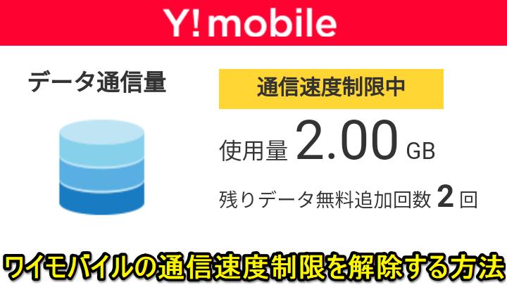 ワイ モバイル データ 追加