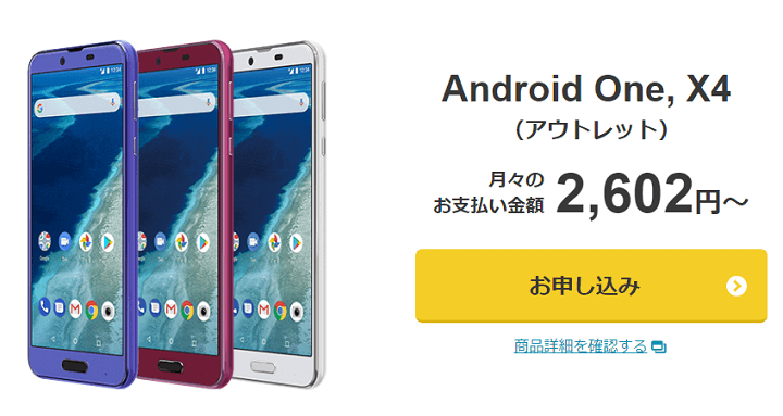 「Android One, X4(アウトレット)」がゾロ目の日特別セール
