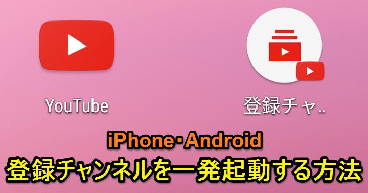 チャンネル 登録 youtube
