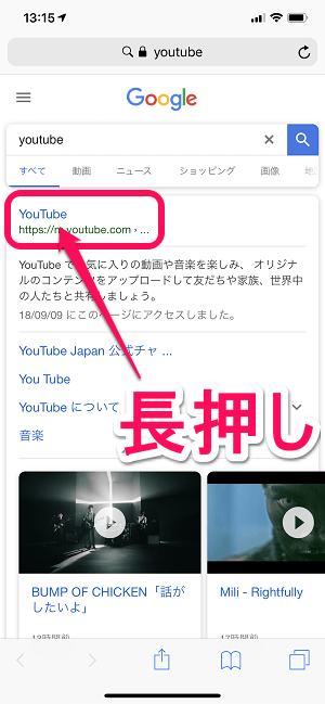 【iPhone・Android】アプリではなくブラウザでYoutube動画を再生する ...