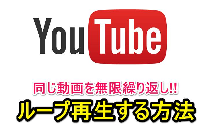 Youtube上で公開されている動画をループ(繰り返し)再生する方法をまとめてみました。  ループ再生といっても公式が提供しているの同じ動画を何度も再生するリピート