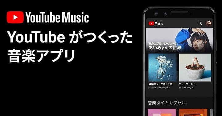 Youtube ミュージック