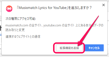 Chrome Musixmatch 歌詞表示