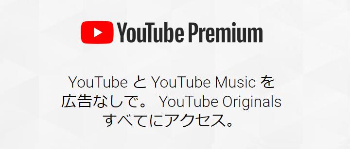 支払い 方法 プレミアム youtube