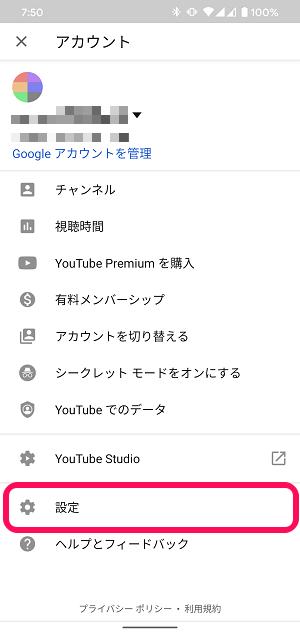 自動 再生 オフ youtube