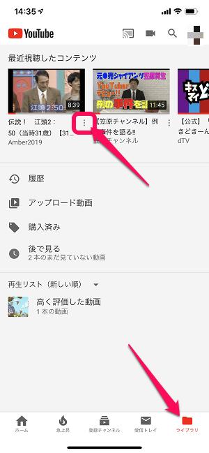 Youtube 検索 履歴 削除 【YouTube】検索履歴を削除したい!残さない方法も教えるよ