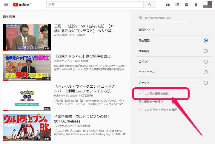 検索 履歴 削除 youtube