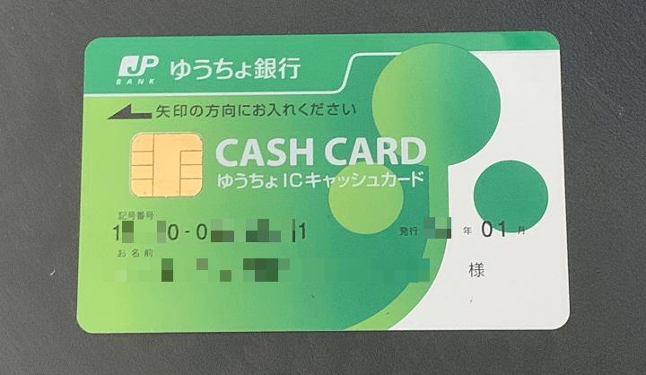 Pay ゆうちょ ゆうちょPay-ゆうちょ銀行